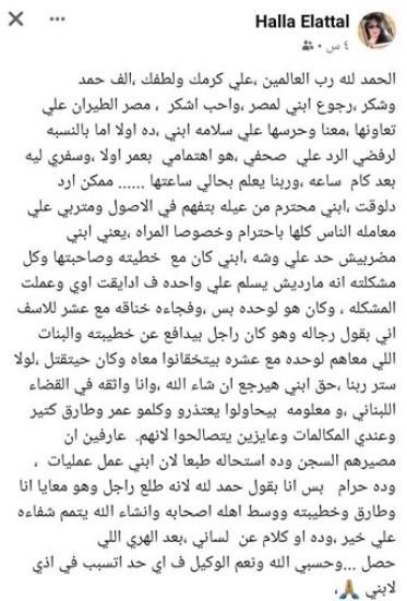 والدة عمر العريان هالة العتال تكشف عن عودة ابنها إلي مصر بعد مشاجرته مع شيرين أبو العز في لبنان