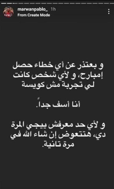 مروان بابلو يعتذر لجمهوره بسبب حفله الأخير في مركز المنارة