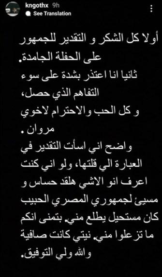"""أول تعليق من """"شب جديد"""" بعد أزمة ابتهال مولاي في حفل مروان بابلو: مكنتش أعرف أن الموضوع حساس كده"""
