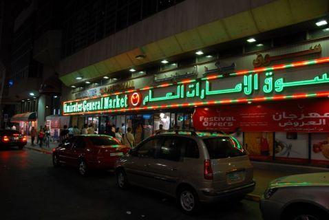 Emirates Super Market