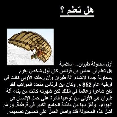 هل تعلم عامة معلومات عامة Ahmad Al Ayoubi
