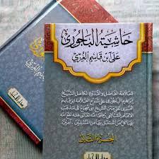 Kitab Hasyiyah Bajuri karya Imam Bajuri