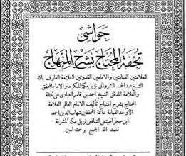Mengenal Kitab Tuhfatul Muhtaj Karya Ibnu Hajar Al Haitami