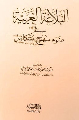 Mengenal Kitab al-Balaghah al-Arabiyah Karya Muhammad Barakat