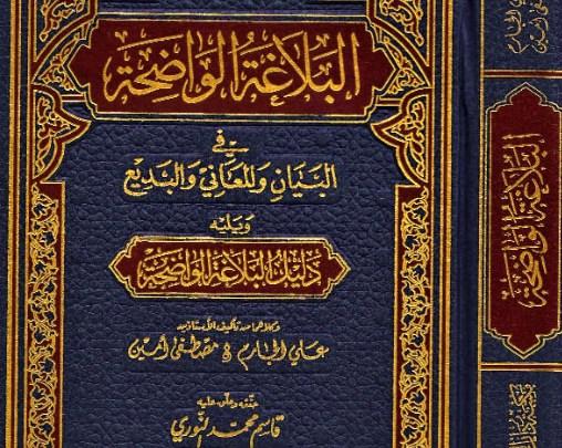 Mengenal Kitab al-Balaghah al-Wadhihah Karya Ali Al-Jarim