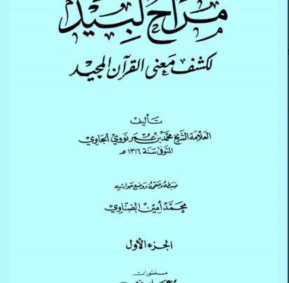 Mengenal Tafsir Marah Labid Karya Syekh Nawawi