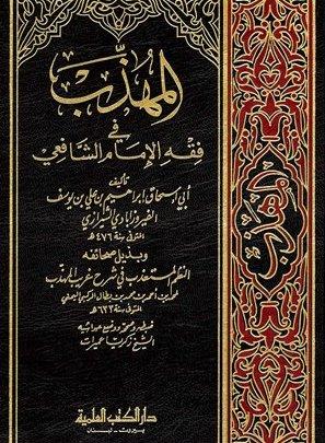 Mengenal Kitab Al-Muhadzab Karya Imam Syairazi