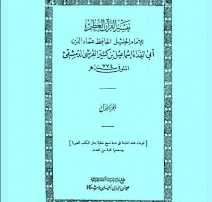 Mengenal Tafsir Ibnu Katsir Al-Quran Al-'Adhim