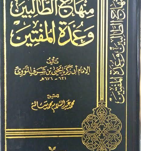 Mengenal Kitab Minhajut Thalibin Imam Nawawi
