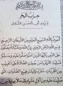 Teks Bacaan Hizib Bahr Paling Lengkap
