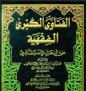Mengenal Kitab al-Fatawa al-Fiqhiyyah al-Kubra
