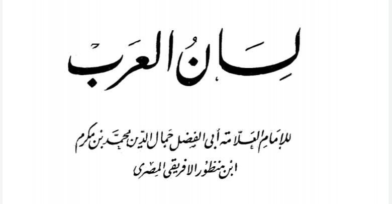 Mengenal Kamus Lisanul Arab Ibnu Mandhur