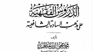 Mengenal Kitab Ad-Durusul Fiqhiyyah ala mazhabis Sadatis Syafiiah