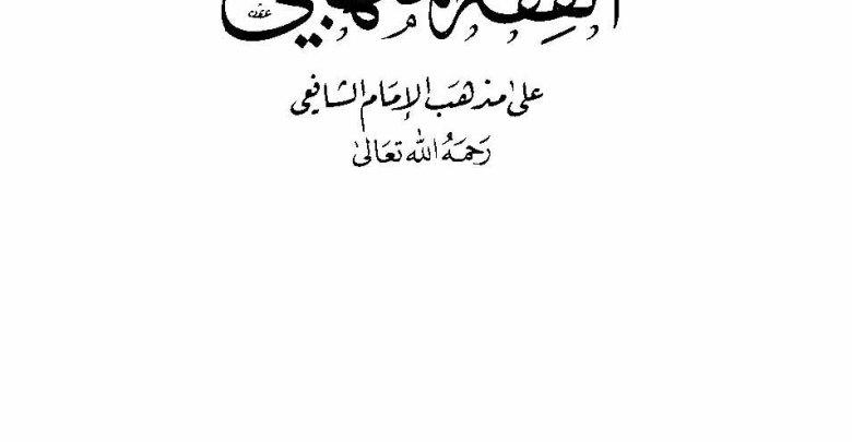 Mengenal Kitab Al-Fiqh al-Manhaji ala Mazhab al-Imam al-Syafii