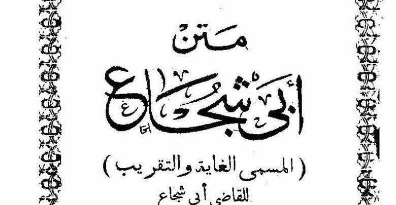 Download Kitab Matan Taqrib Abu Syuja'