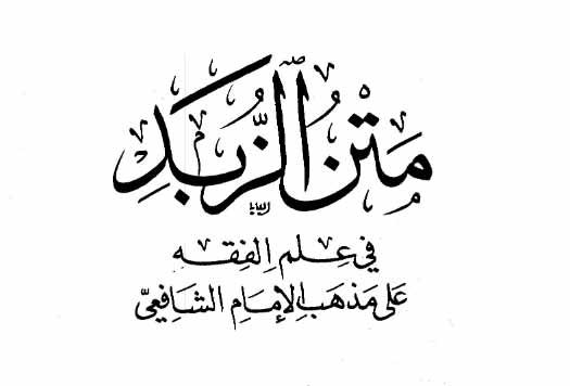 Mengenal Kitab Matan Zubad Ibnu Ruslan