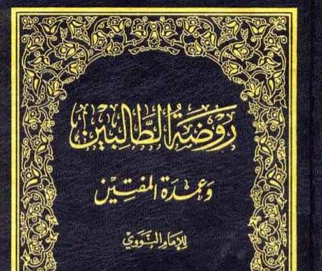 Mengenal Kitab Raudhatut Thalibin Imam Nawawi