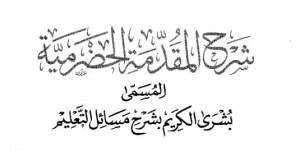 Mengenal Kitab Syarah Mukaddimah Hadhramiyah