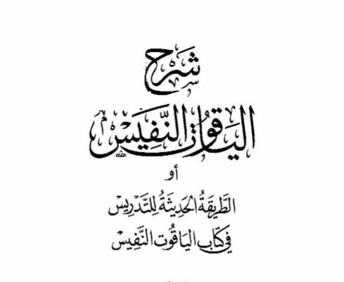 Mengenal Kitab Syarah Yaqutun Nafis Assyathiri
