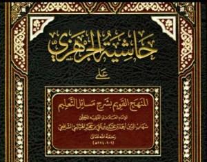 Kitab Hasyiyah Jarhazi Karya Imam Jarhazi