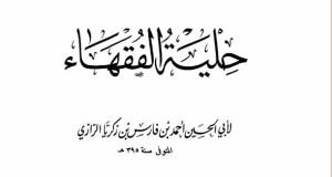 Mengenal Kitab Hilyatul Fuqaha Karya Imam Qazuwaini