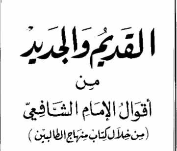 Qadim dan Jadid Dalam Minhajut Thalibin