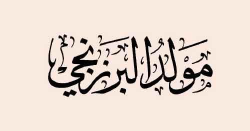 Bacaan Al Barzanji Lengkap Arab Latin dan Artinya