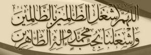 Lirik Sholawat Asyghil Dan Artinya