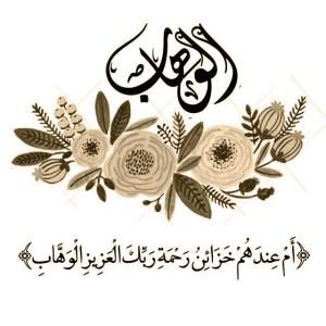 Asmaul Husna Al Rafi Al Wahhab