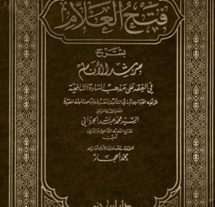 Kitab Fathul Allam Syarah Mursyidul Anam