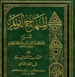 Kitab Minhajul Qowim Karya Ibnu Hajar Al-Haitami