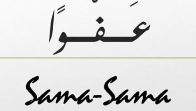 Arti Afwan Bahasa Arab Sama Sama