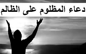 doa untuk orang zalim