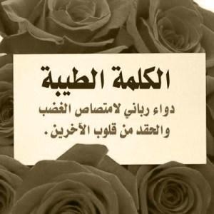 Kalimat Thayyibah Arab Dan Artinya