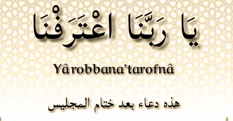 Lirik Sholawat Ya Robbana Tarofna