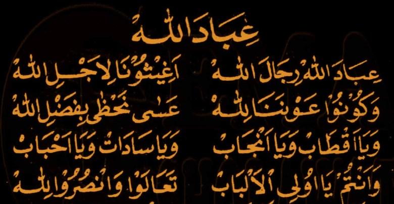 Sholawat Ibadallah Rijalallah Lengkap Beserta Artinya