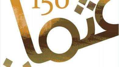 150 kisah Usman Bin Affan