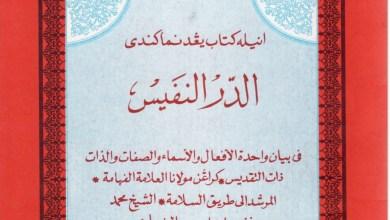 Download Kitab Durun Nafis Pdf
