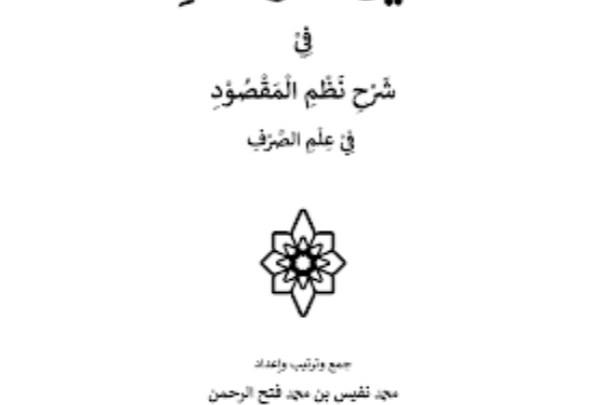 Kitab Zainul Wadud Syarah Nadhom Maqshud