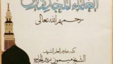 Kitab Daftar Nama Ulama Mujaddid