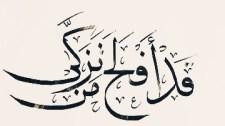 Tafsir Qad Aflaha Tentang Kemenangan Hakiki