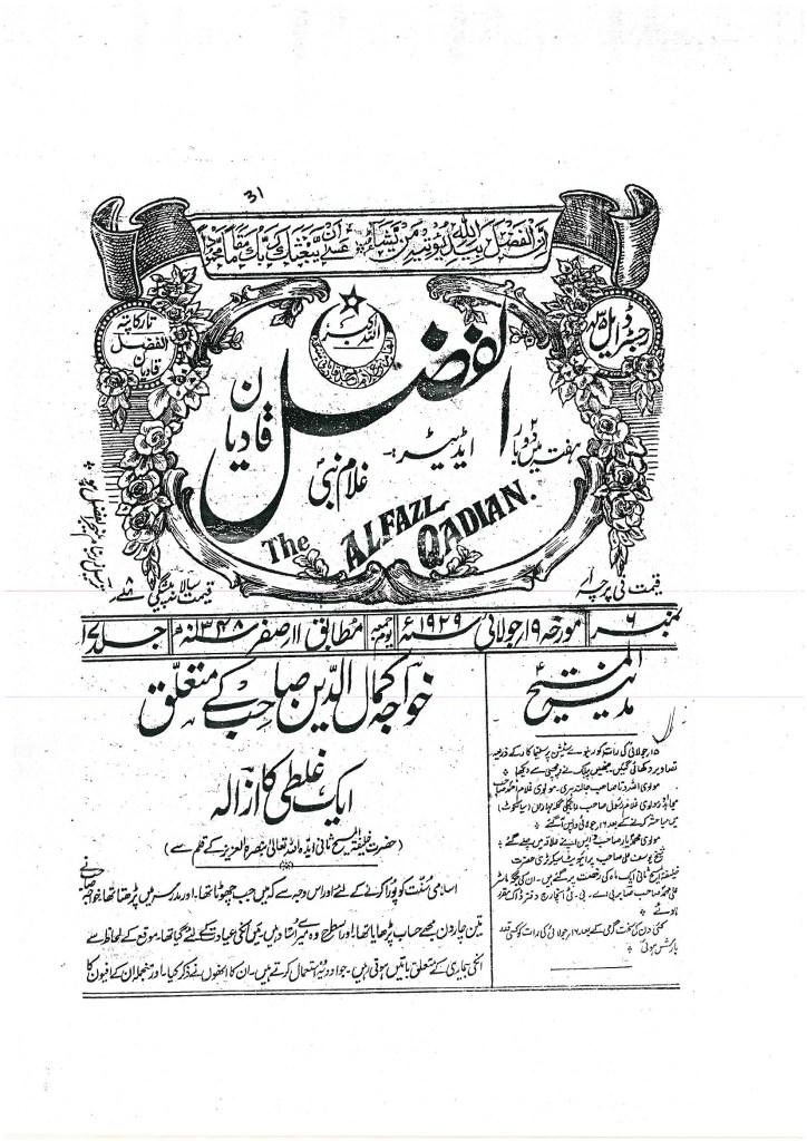 Alfazl-19-July-1929-Page-1