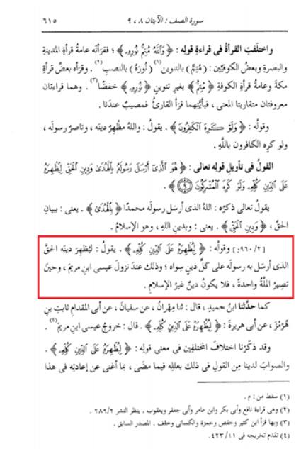 ibn-jarir