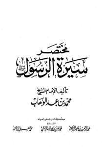 abdul wahhab 1