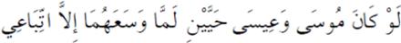 2. BEBERAPA PENJELASAN HADIS_Al-Yawaqitu wal-JawahirJilidIIhal22