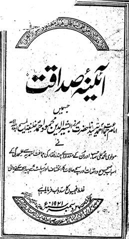 Ainah-i Sadaqat, title  page