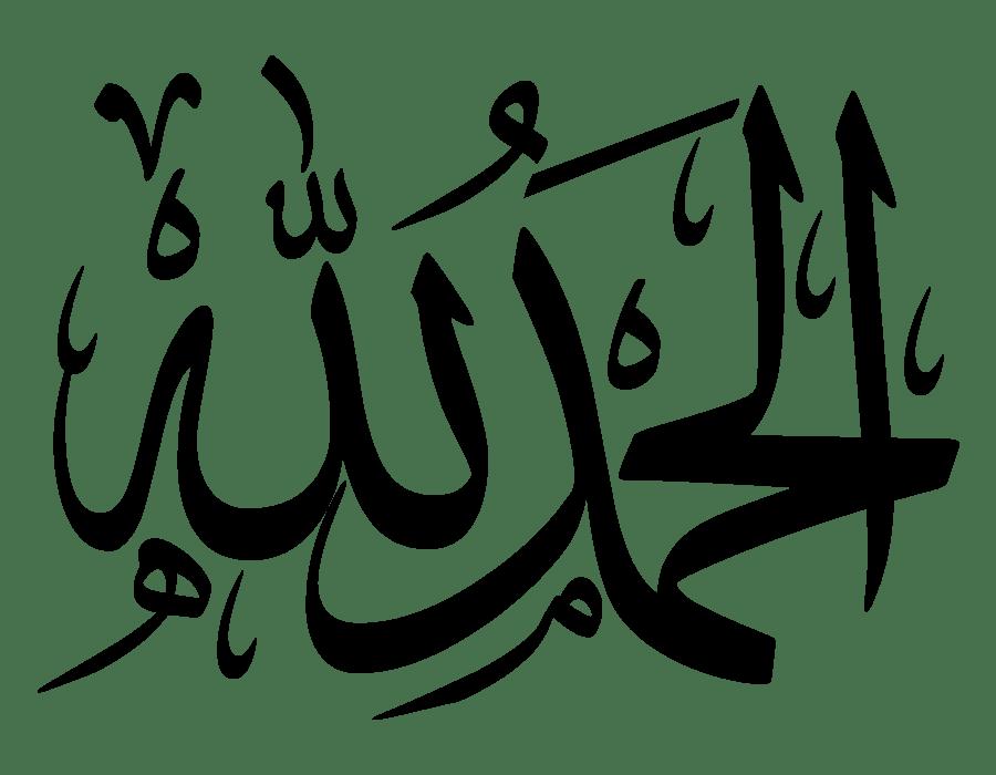 مخطوطة بسم الله ماشاء الله