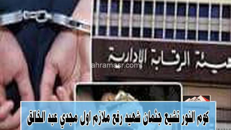 الرقابة الادارية …القبض علي موظفين بالشهر العقاري لتقاضيهم رشوة