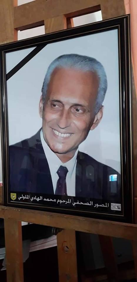 لمسة وفاء الى روح عميد المصورين الصحفيين ببنزرت..