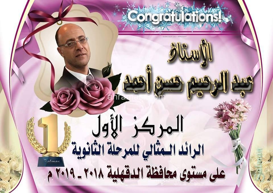 محمد أبو الريش وأحمد أبو الريش يبارك كل منهما الأستاذ عبد الرحيم حسن